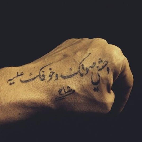 escrituras arabes