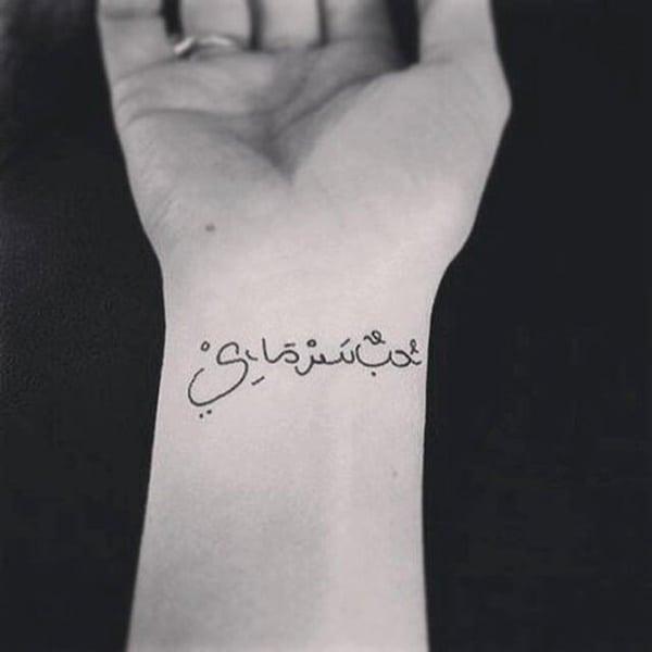 nombre en arabe muñeca
